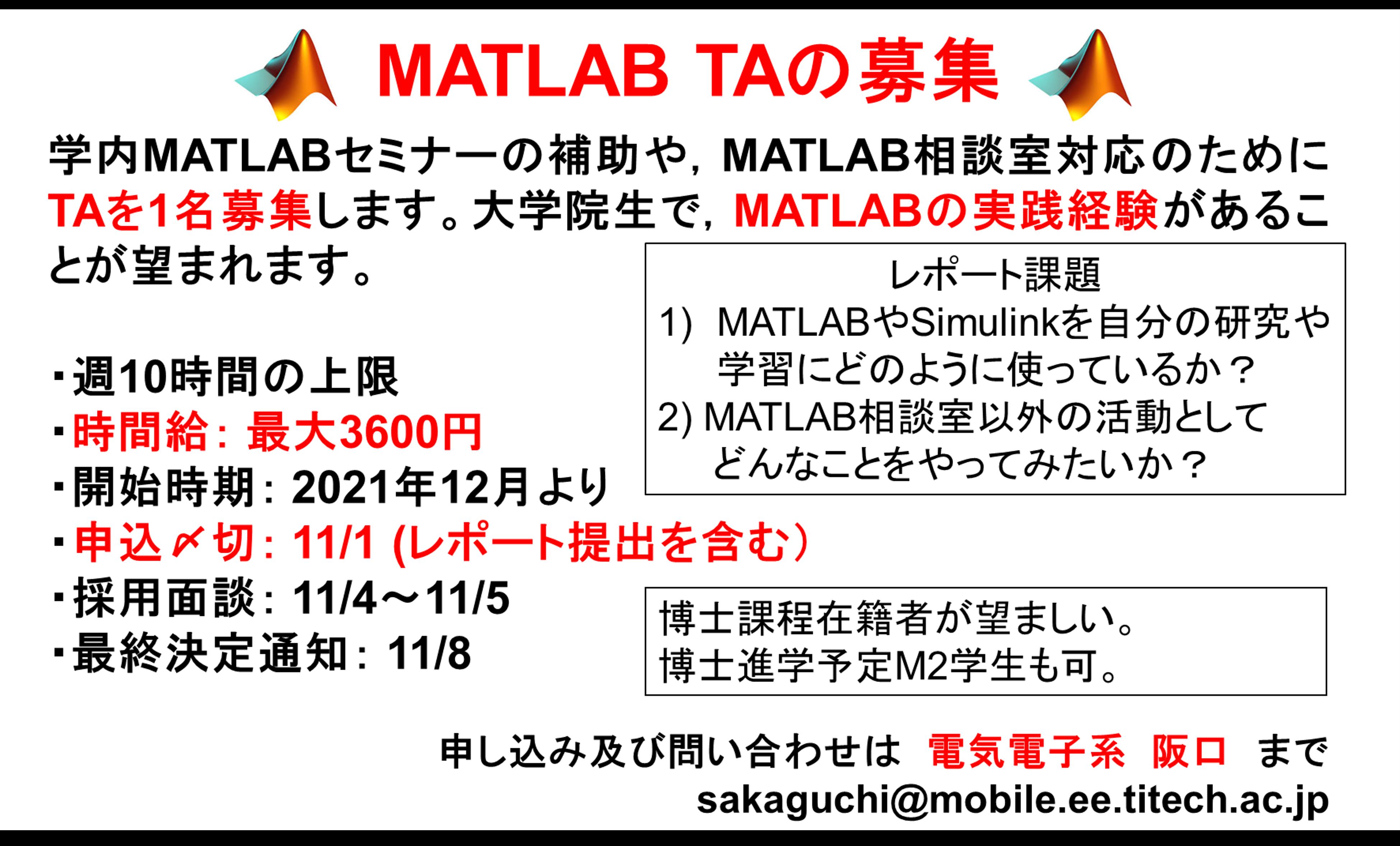 MATLAB TAの募集広告